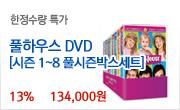 Ǯ�Ͽ콺 DVD ����1-8 Ǯ����