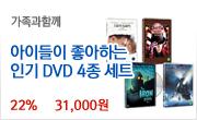 ���̵��� �����ϴ� �α� DVD 4��