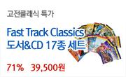 Fast Track Classics ����&CD 17�� ��Ʈ