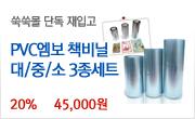 PVC 엠보 책비닐 3종 세트(소/중/대)