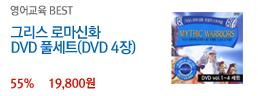 ���� �θ���ȭ DVD