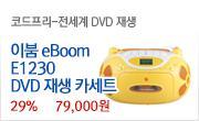�̺� DVD �÷��̾�