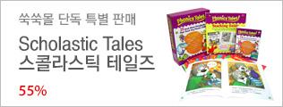 스콜라스틱 Tales 시리즈