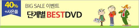 �ܰ躰 ����Ʈ DVD 40%+����ǰ