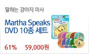 Martha Speaks DVD
