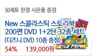 ���ݶ�ƽ ���丮�� DVD