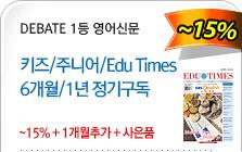 Edutimes 에듀타임즈 15%+사은품