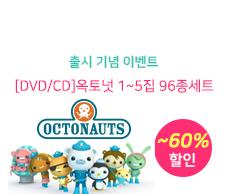할인행사[DVD/CD]옥토넛 1~5집