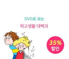 DVD로 보는 학교 생활 대백과