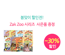 Zak Zoo 30% 할인전