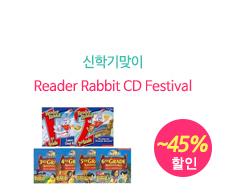 Reader Rabbit CD-Rom Festival ~45%