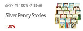 Silver Penny Stories 소장가치 100% 전래동화 시리즈
