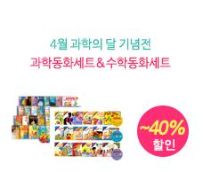 ~40%sale 영어수학동화&과학동화