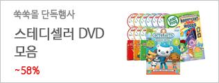 ~58% DVD 단독행사