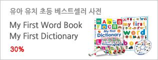 베스트 사전 DK 시리즈