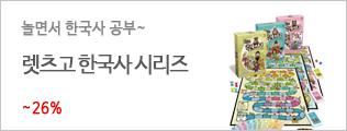 역사보드게임 어린이날 대전
