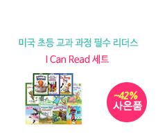 I can read 세트 ~42%할인+사은품