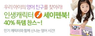 인생캐릭터 세이펜북 모음전