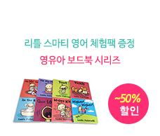 ~50% 아이 보드북(사은품 증정)
