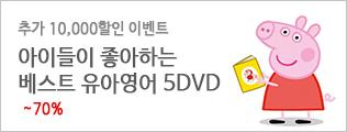 ~70% 베스트 영어 DVD