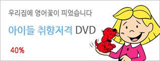 아이들 취향저격 DVD 40% 할인