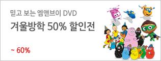 겨울방학 DVD 50% 할인전