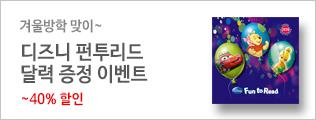 디즈니 펀투리드 달력 증정 ~40%