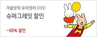 겨울방학 유아영어 DVD 슈퍼그레잇 할인
