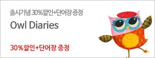 Owl Diaries 챕터북 세트 출시 기념 할인 + 단어장 증정