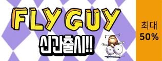 Fly Guy 신간 외 이벤트