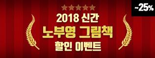 2018년 신간 노부영 그림책  할인 이벤트