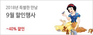 '2018년 특별한 만남' 9월 할인행사