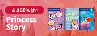 개성 만점 공주들의 Princess Story