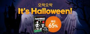오싹오싹 It's Halloween!