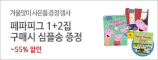 페파피그 1집+2집 16종 + 사은품 증정 행사