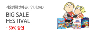 겨울방학맞이 DVD BIG Sale Festival