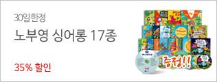 노부영 싱어롱 17종 ~35% 할인 + 사은품