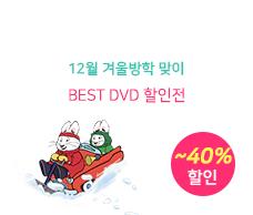 12월 겨울방학 맞이 BEST DVD 할인전