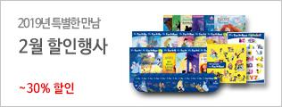 '2019년 특별한 만남' 2월 할인행사
