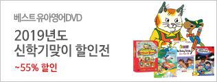 2019년 신학기 맞이 DVD 페스티벌