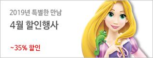 '2019년 특별한 만남' 4월 할인행사