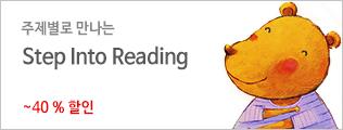 주제별로 만나는 Step into Reading
