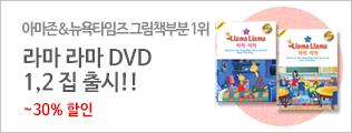 라마 라마 DVD1, 2집 출시 행사