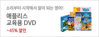 애플리스 교육용 DVD 할인전