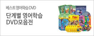 단계별 영어학습 DVD