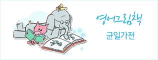 영어그림책 균일가전
