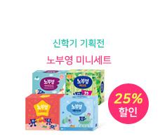 노부영 미니세트 신학기 기획전