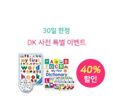 DK 컬렉션 특별 이벤트