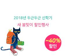 2018년 두근두근 신학기 새 봄맞이 할인행사