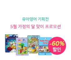 유아영어 DVD 가정의 달 특별 행사